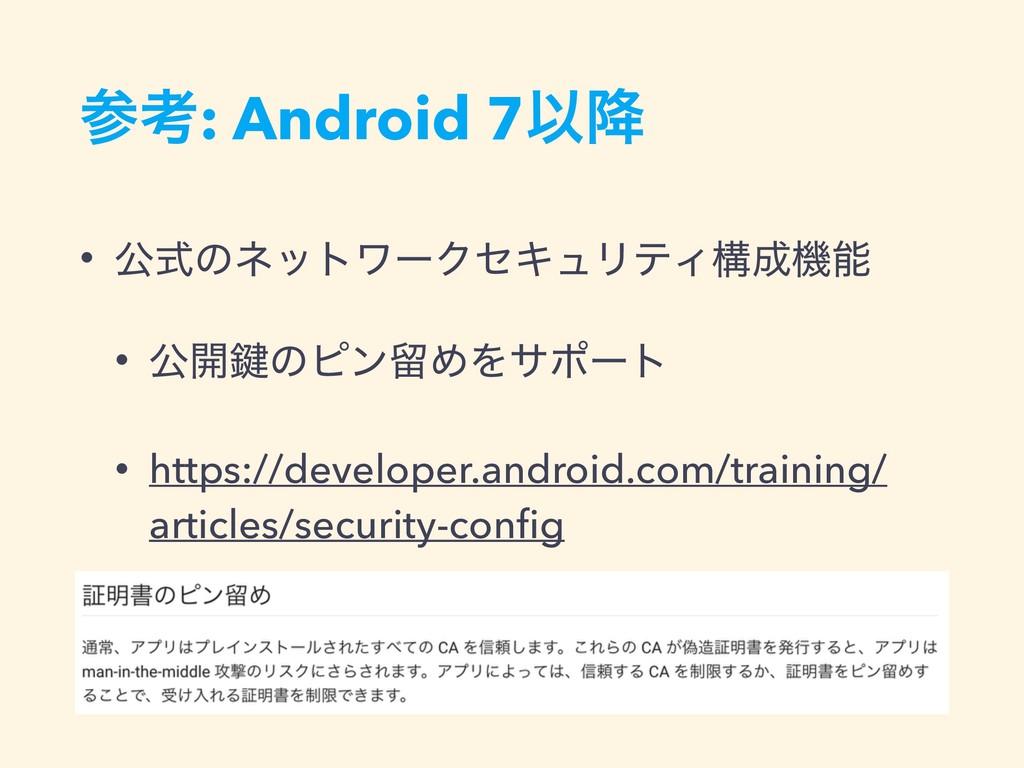 ߟ: Android 7Ҏ߱ • ެࣜͷωοτϫʔΫηΩϡϦςΟߏػ • ެ։伴ͷϐϯཹ...