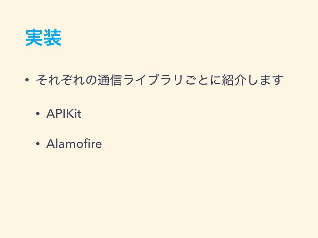 ࣮ • ͦΕͧΕͷ௨৴ϥΠϒϥϦ͝ͱʹհ͠·͢ • APIKit • Alamofire