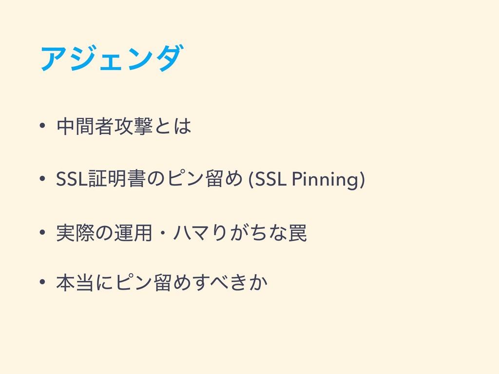 ΞδΣϯμ • தؒऀ߈ܸͱ • SSLূ໌ॻͷϐϯཹΊ (SSL Pinning) • ࣮...