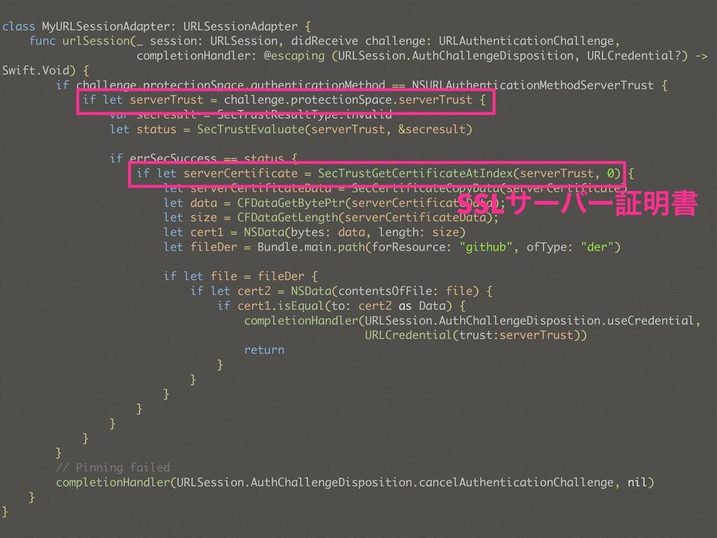 class MyURLSessionAdapter: URLSessionAdapter { ...