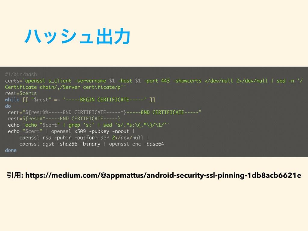 ϋογϡग़ྗ #!/bin/bash certs=`openssl s_client -ser...