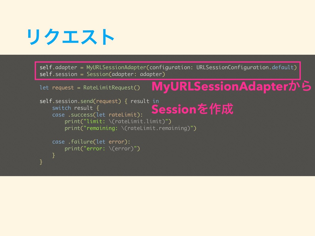 ϦΫΤετ self.adapter = MyURLSessionAdapter(config...