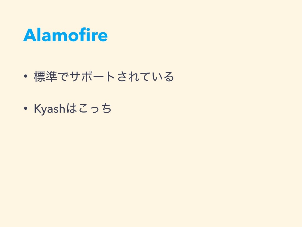 Alamofire • ඪ४Ͱαϙʔτ͞Ε͍ͯΔ • Kyashͬͪ͜