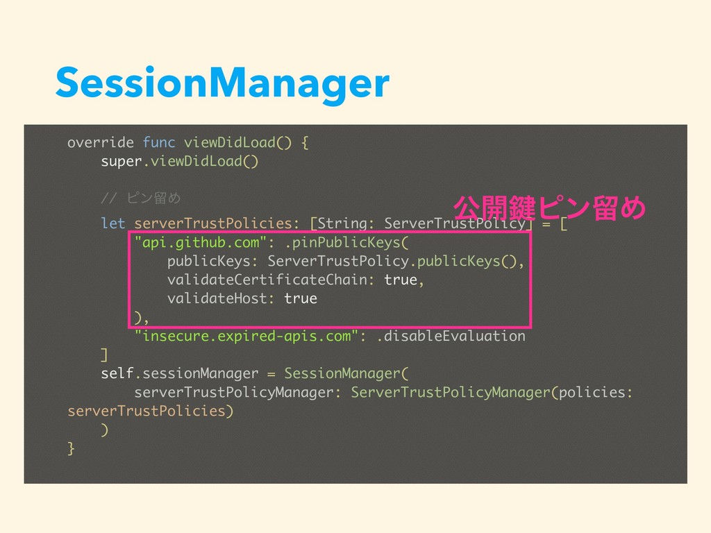 SessionManager override func viewDidLoad() { su...