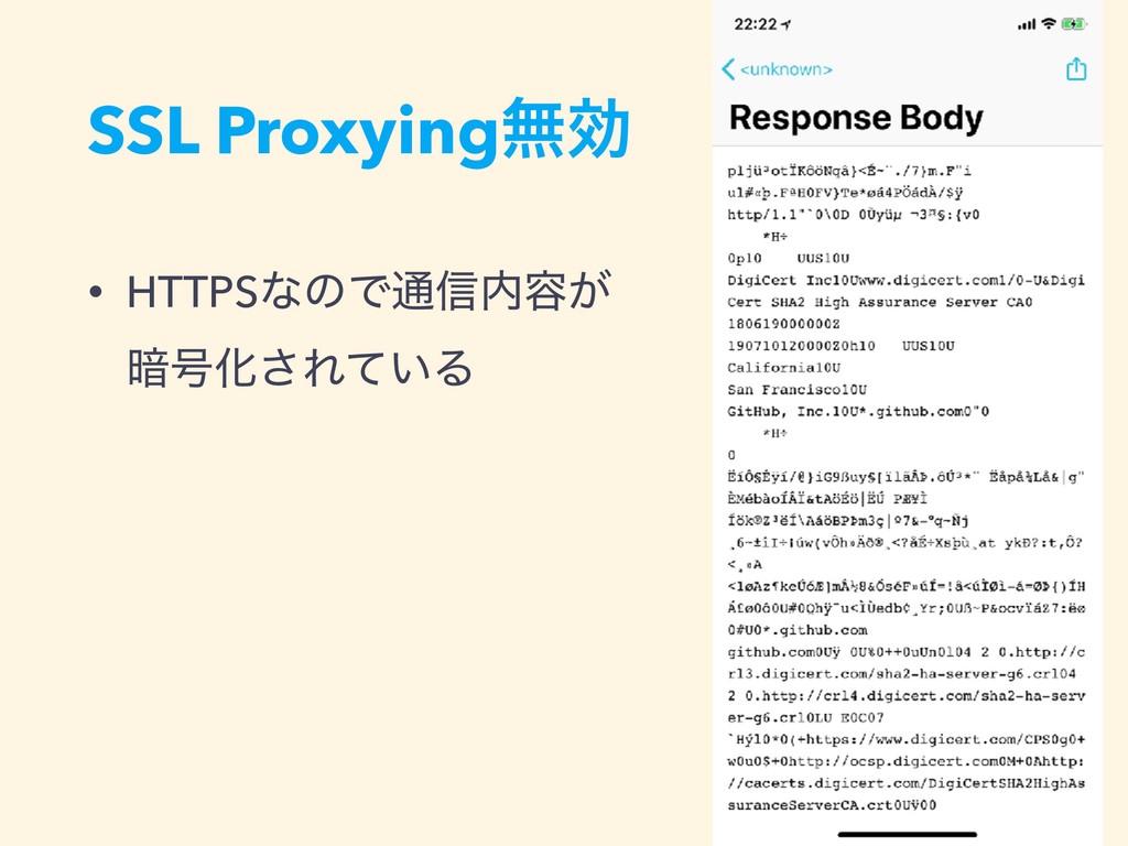 SSL Proxyingແޮ • HTTPSͳͷͰ௨৴༰͕ ҉߸Խ͞Ε͍ͯΔ