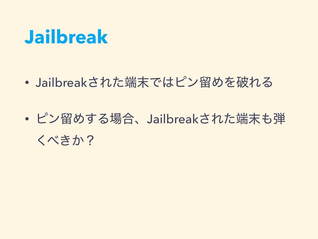 Jailbreak • Jailbreak͞ΕͨͰϐϯཹΊΛഁΕΔ • ϐϯཹΊ͢Δ߹...