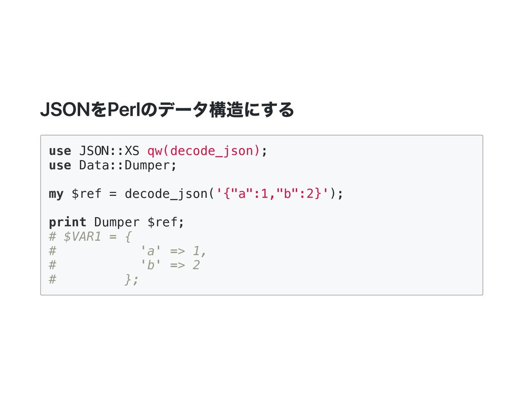 JSONをPerlのデータ構造にする use JSON::XS qw(decode_json)...
