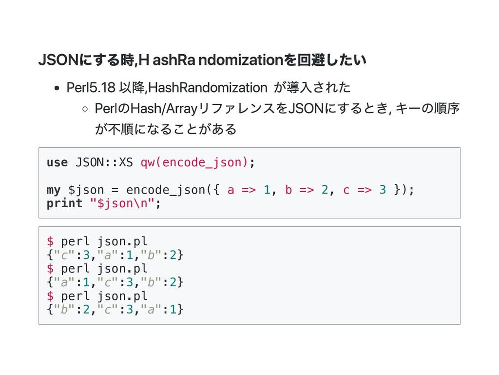JSONにする時, Hash Randomizationを回避したい Perl 5.18以降,...