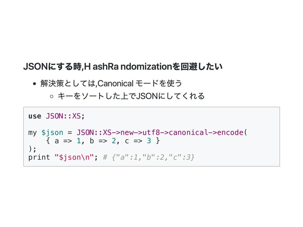 JSONにする時, Hash Randomizationを回避したい 解決策としては, Can...