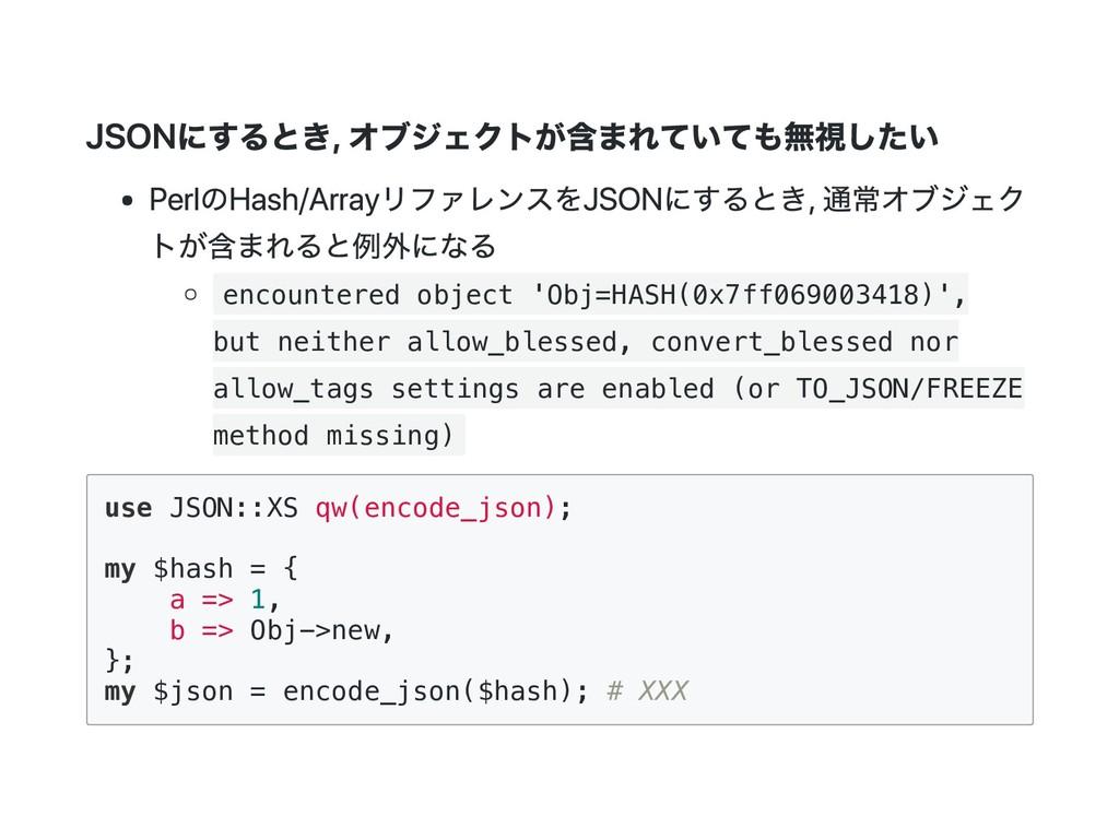 JSONにするとき, オブジェクトが含まれていても無視したい PerlのHash/Arrayリ...