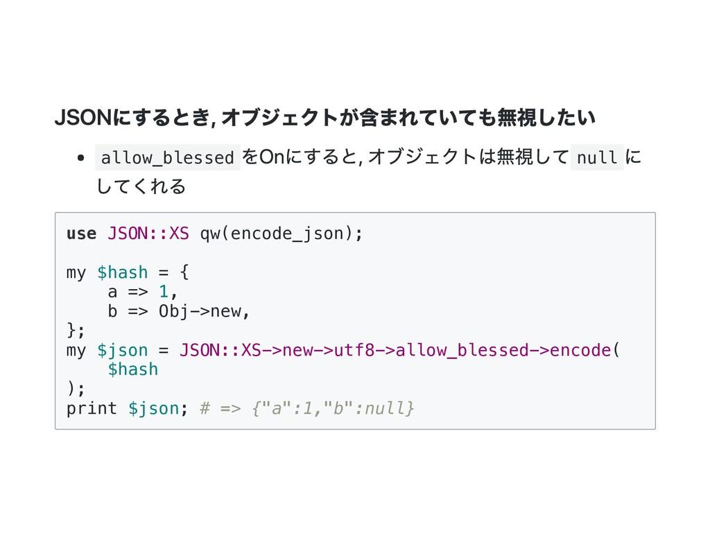 JSONにするとき, オブジェクトが含まれていても無視したい allow_blessed をO...