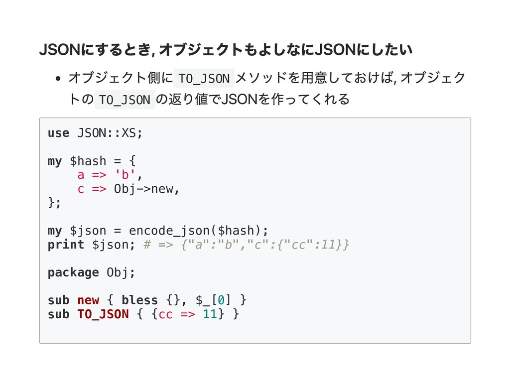 JSONにするとき, オブジェクトもよしなにJSONにしたい オブジェクト側に TO_JSON...