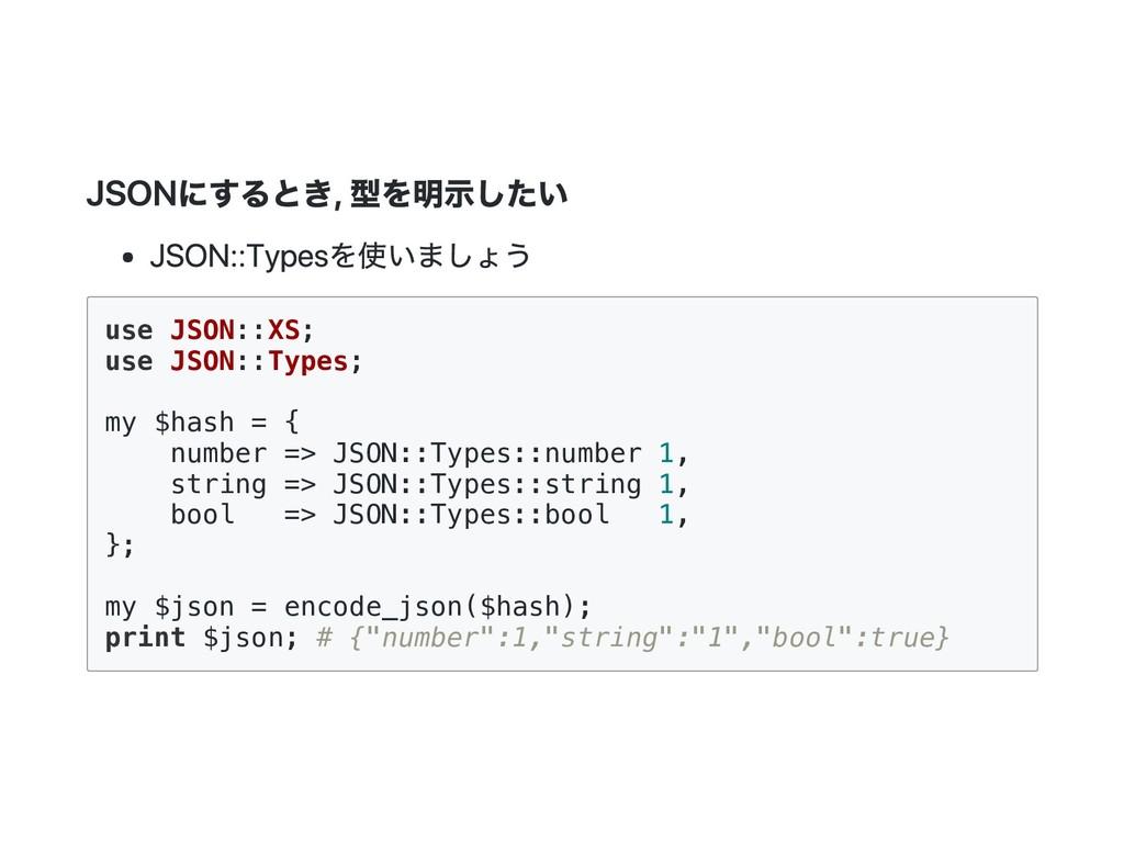 JSONにするとき, 型を明示したい JSON::Typesを使いましょう use JSON:...