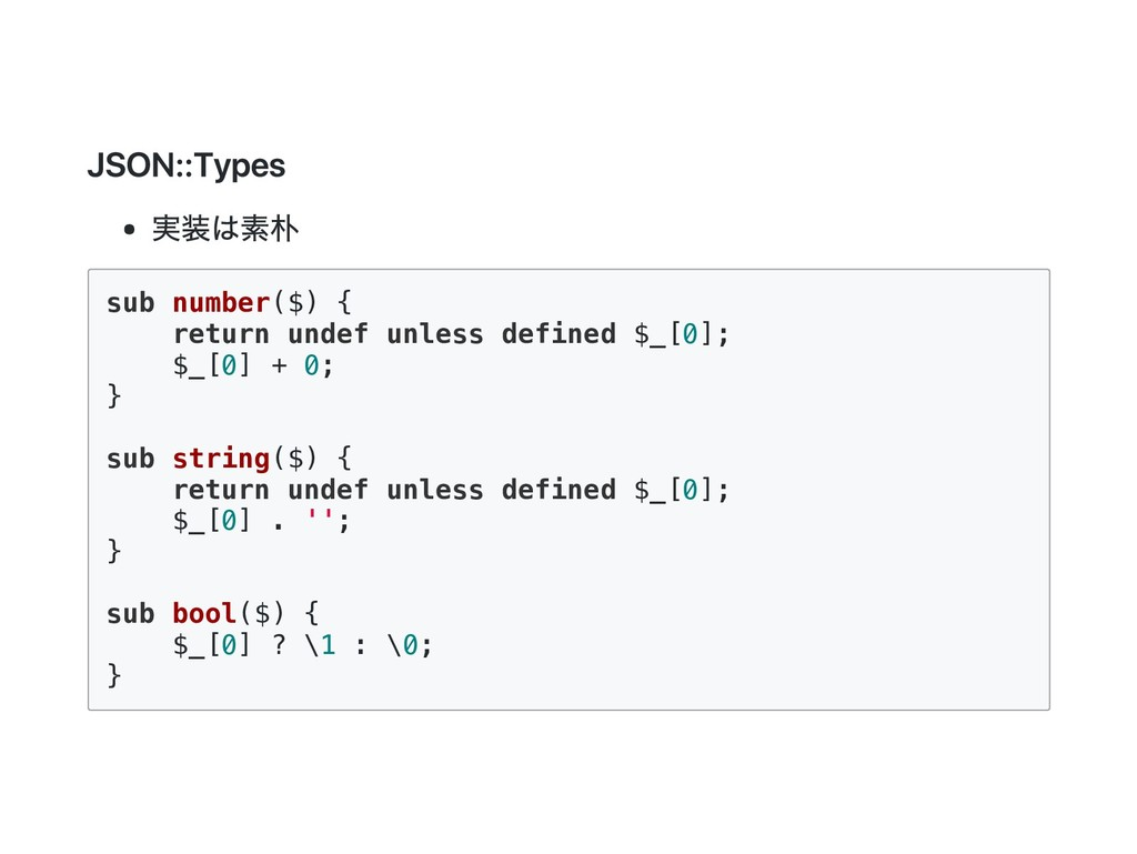JSON::Types 実装は素朴 sub number($) { return undef ...