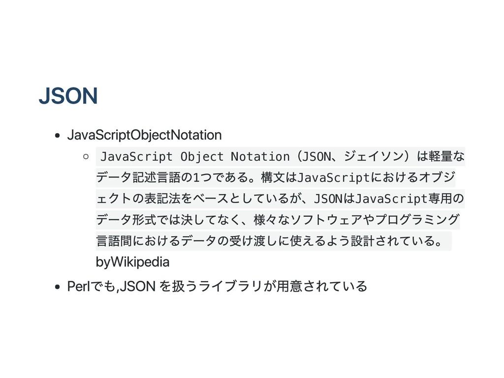 JSON JavaScript Object Notation JavaScript Obje...