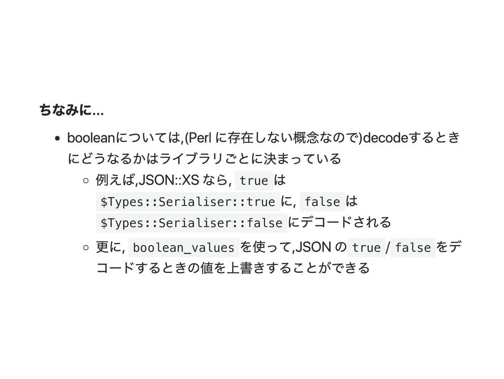 ちなみに... booleanについては, (Perlに存在しない概念なので)decodeする...