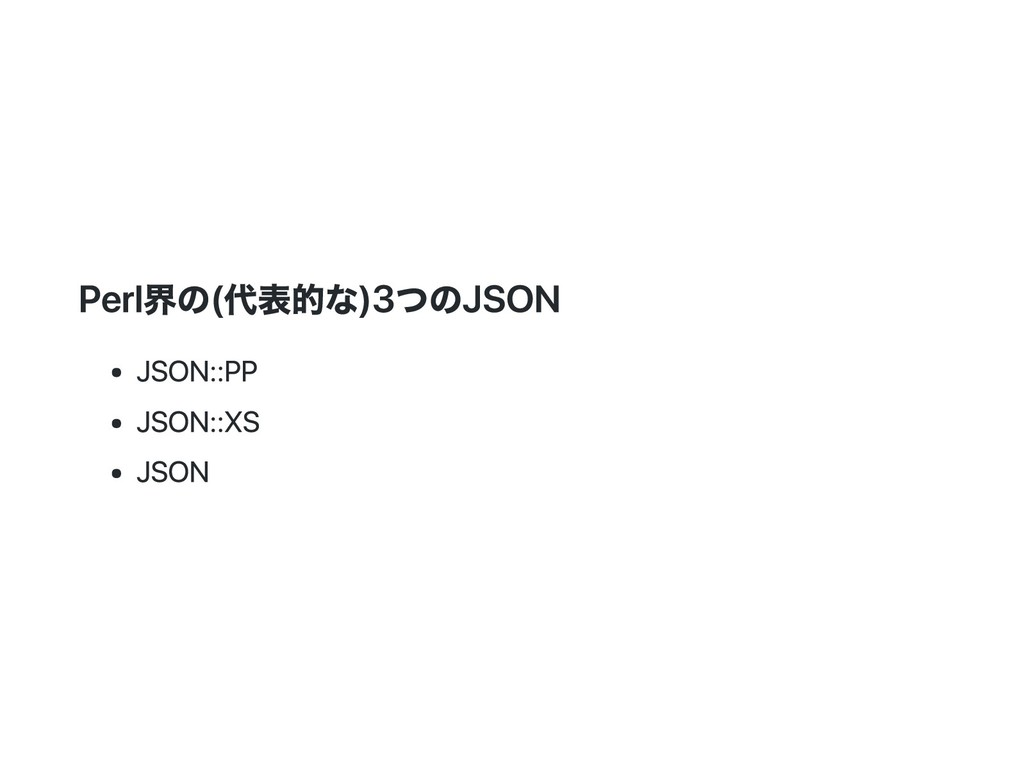 Perl界の(代表的な)3つのJSON JSON::PP JSON::XS JSON