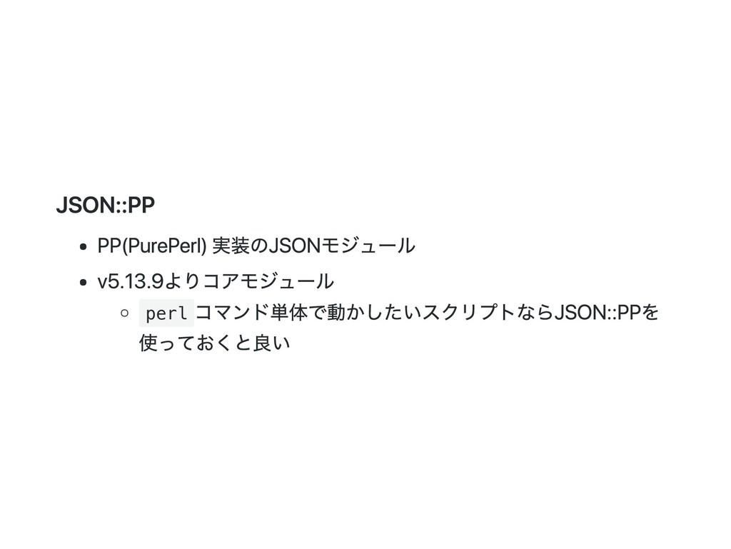 JSON::PP PP(Pure Perl)実装のJSONモジュール v5.13.9よりコアモ...