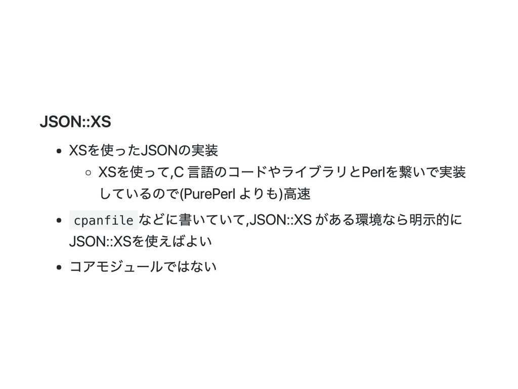 JSON::XS XSを使ったJSONの実装 XSを使って, C言語のコードやライブラリとPe...