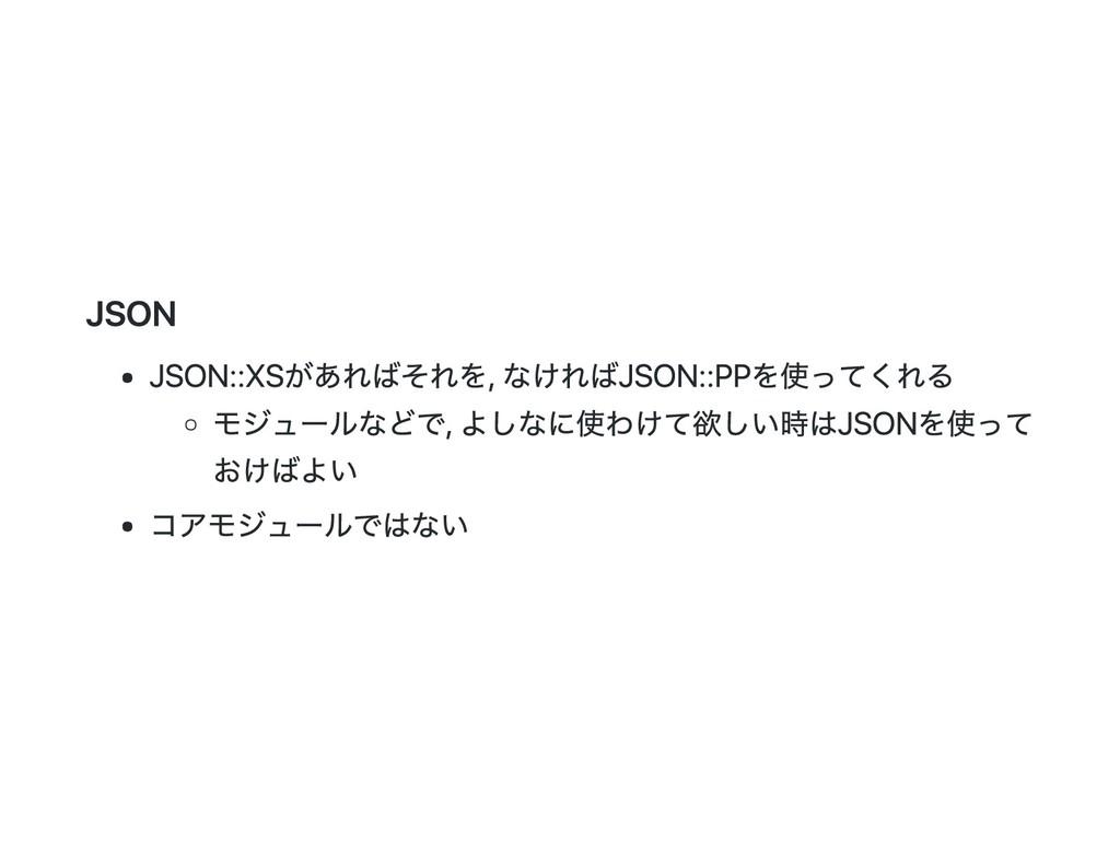 JSON JSON::XSがあればそれを, なければJSON::PPを使ってくれる モジュール...