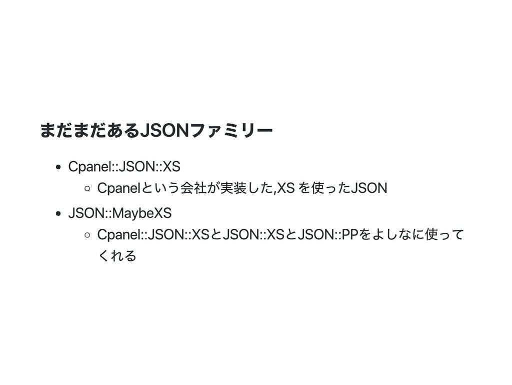 まだまだあるJSONファミリー Cpanel::JSON::XS Cpanelという会社が実装...