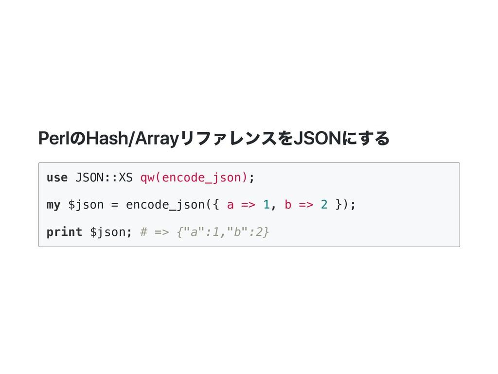 PerlのHash/ArrayリファレンスをJSONにする use JSON::XS qw(e...