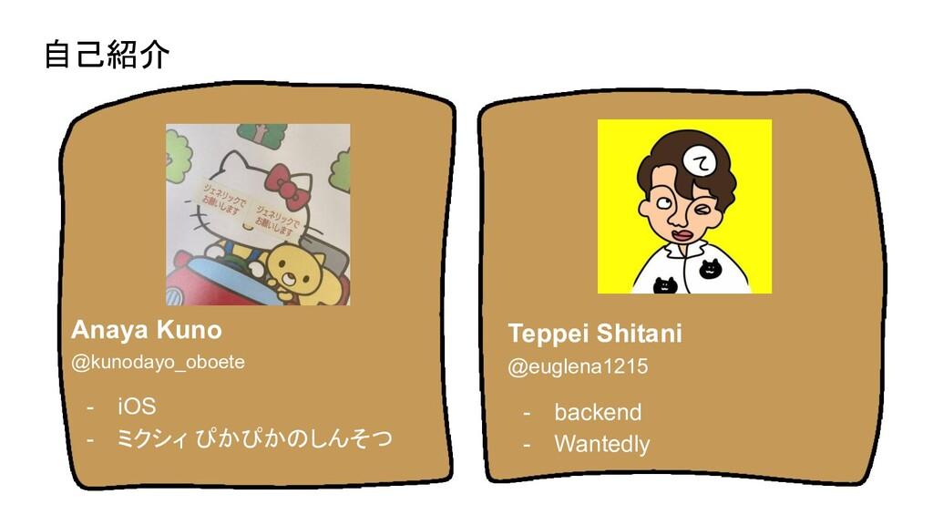 自己紹介 Teppei Shitani @euglena1215 - backend - Wa...
