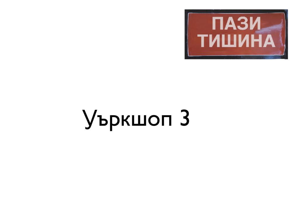 Уъркшоп 3