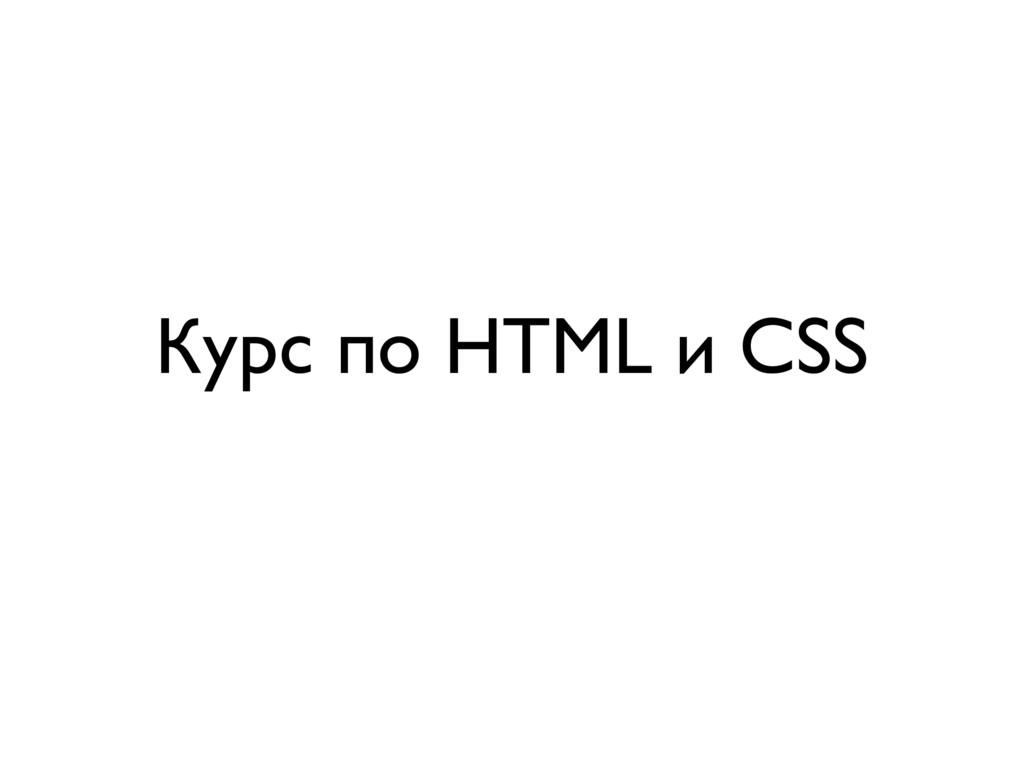 Курс по HTML и CSS