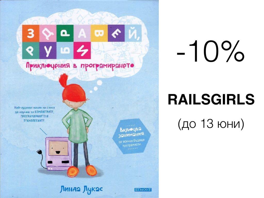 RAILSGIRLS -10% (до 13 юни)