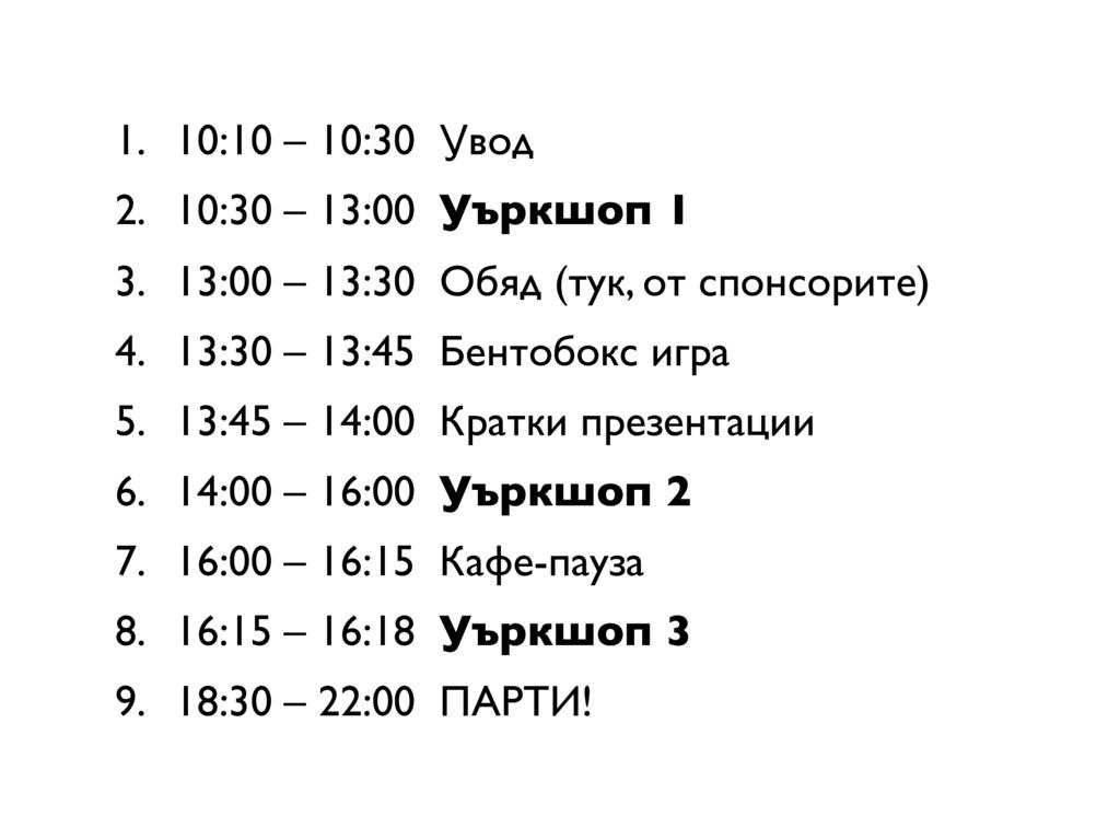 1. 10:10 – 10:30 Увод 2. 10:30 – 13:00 Уъркшоп ...