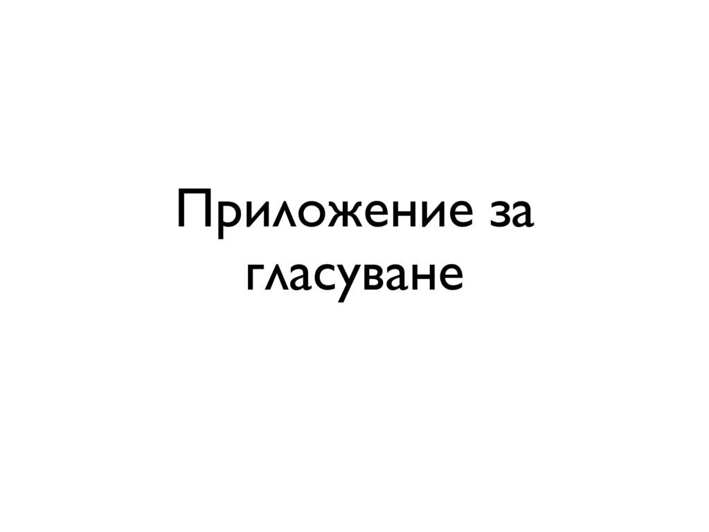 Приложение за гласуване