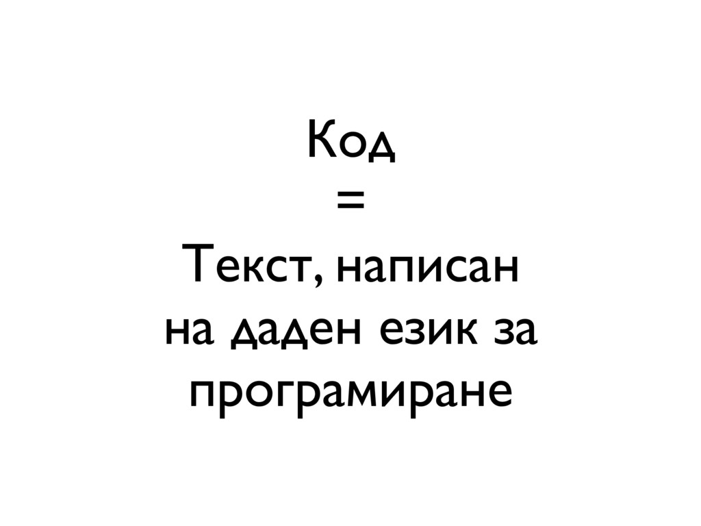 Код = Текст, написан на даден език за програмир...