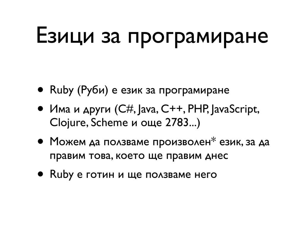 Езици за програмиране • Ruby (Руби) е език за п...