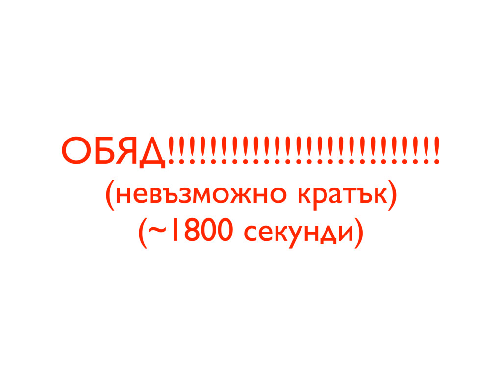 ОБЯД!!!!!!!!!!!!!!!!!!!!!!!!!! (невъзможно крат...