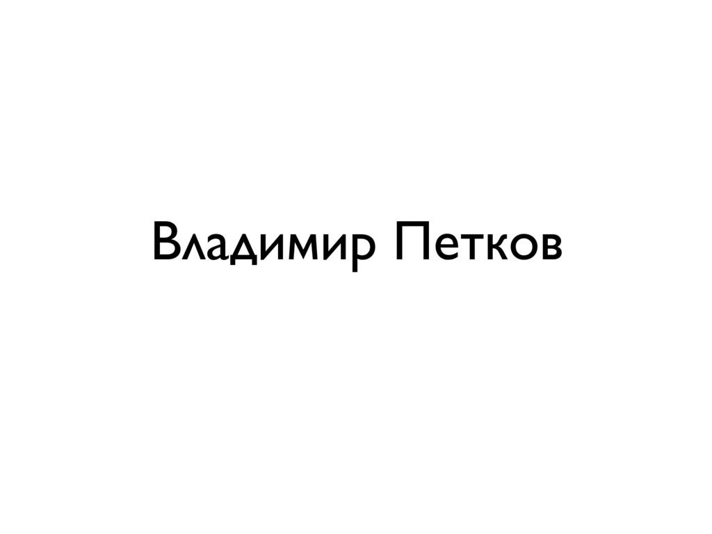 Владимир Петков