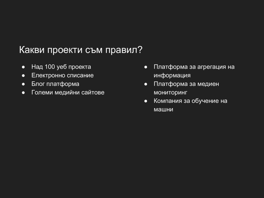 Какви проекти съм правил? ● Над 100 уеб проекта...