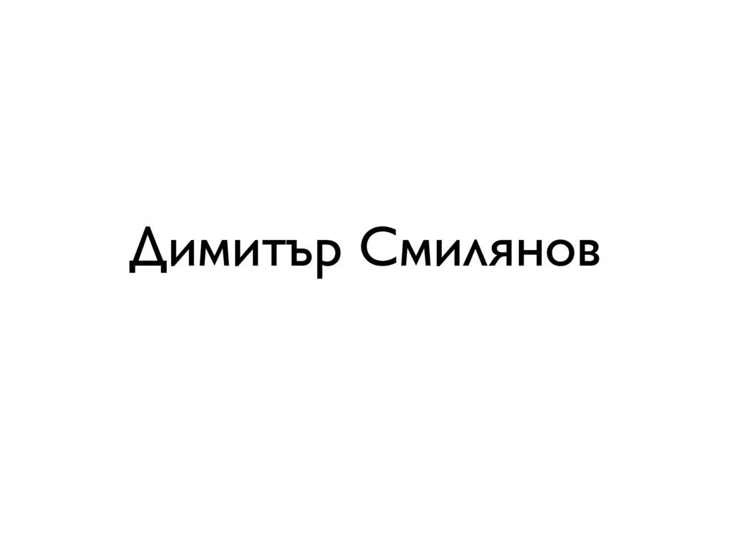 Димитър Смилянов