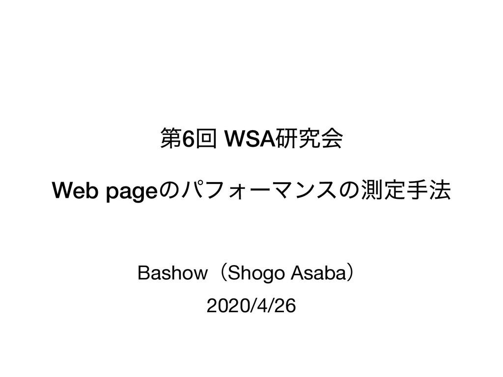 ୈ6ճ WSAݚڀձ Web pageͷύϑΥʔϚϯεͷଌఆख๏ BashowʢShogo A...