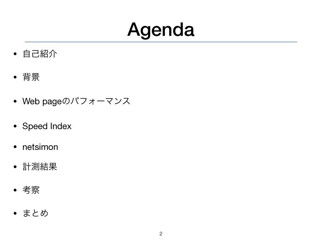 Agenda • ࣗݾհ  • എܠ  • Web pageͷύϑΥʔϚϯε  • Spee...