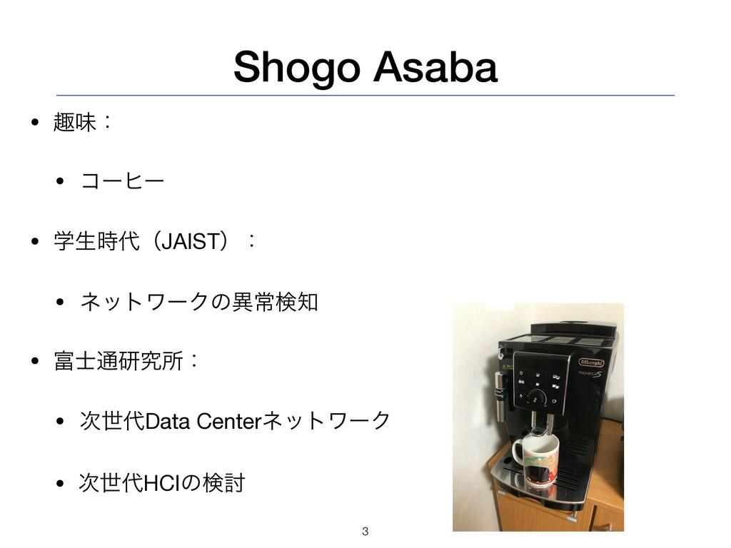 Shogo Asaba • झຯɿ  • ίʔώʔ  • ֶੜʢJAISTʣɿ  • ωο...