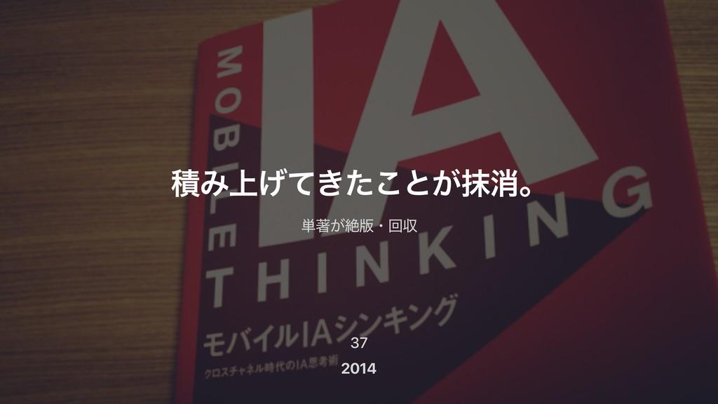 ੵΈ্͖͛ͯͨ͜ͱ͕ຣফɻ ୯ஶ͕ઈ൛ɾճऩ 2014 37