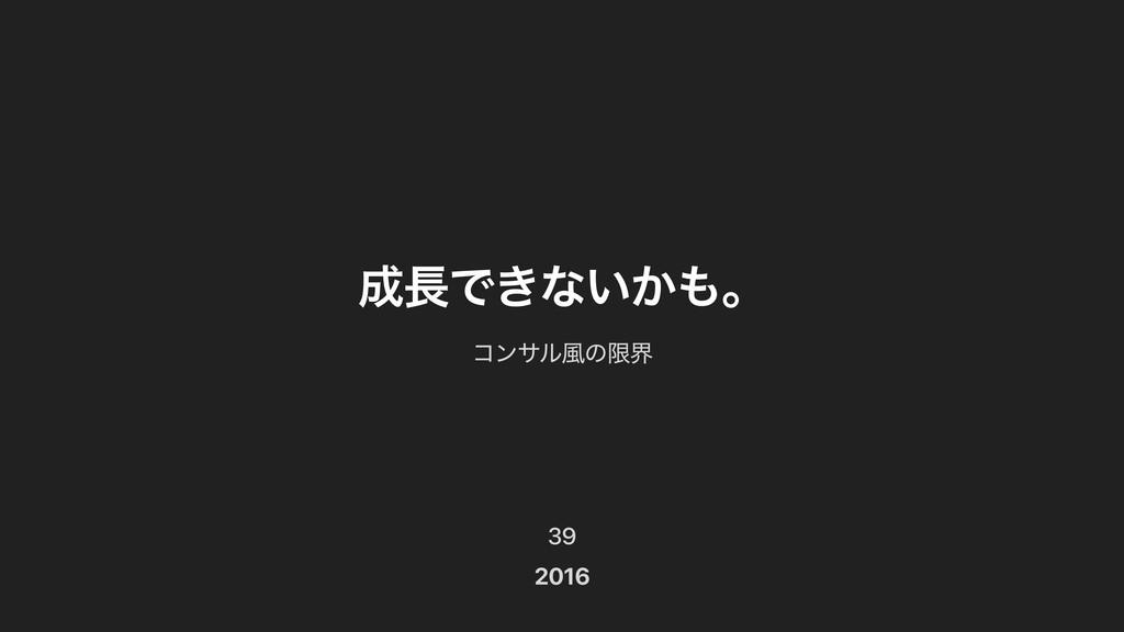 Ͱ͖ͳ͍͔ɻ ίϯαϧ෩ͷݶք 2016 39