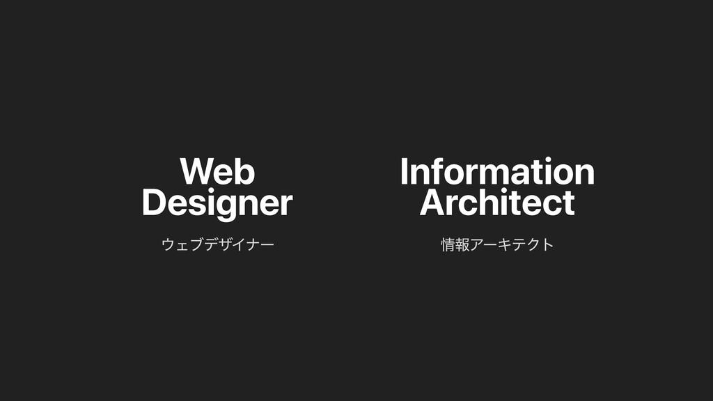 Information Architect ใΞʔΩςΫτ Web Designer Σϒ...