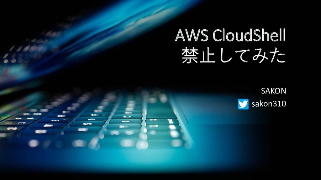 AWS CloudShell 禁止してみた SAKON sakon310