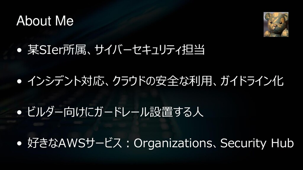 About Me • 某SIer所属、サイバーセキュリティ担当 • インシデント対応、クラウド...