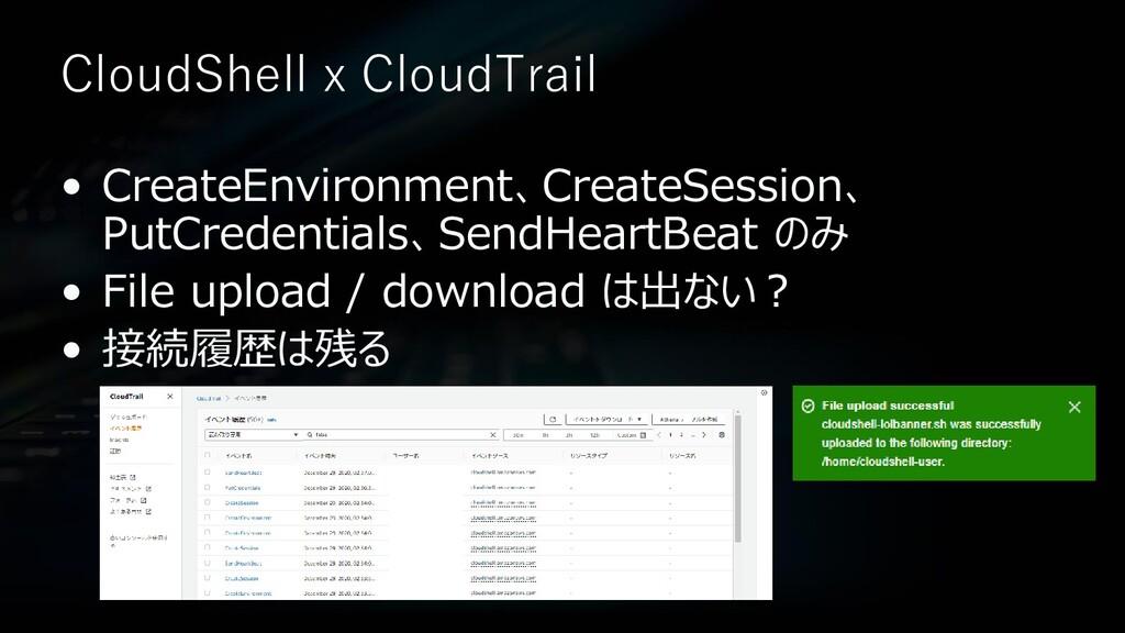 CloudShell x CloudTrail • CreateEnvironment、Cre...