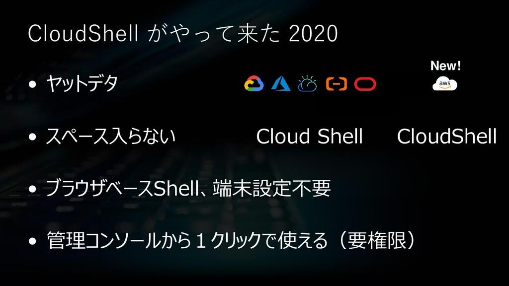 CloudShell がやって来た 2020 • ヤットデタ • スペース入らない Cloud...