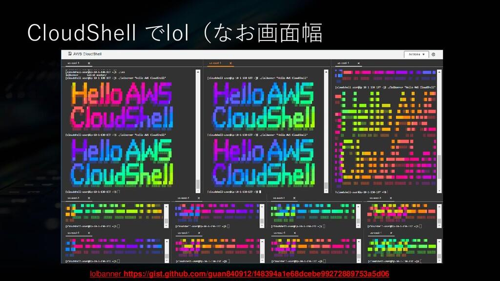 CloudShell でlol(なお画面幅 lolbanner https://gist.gi...