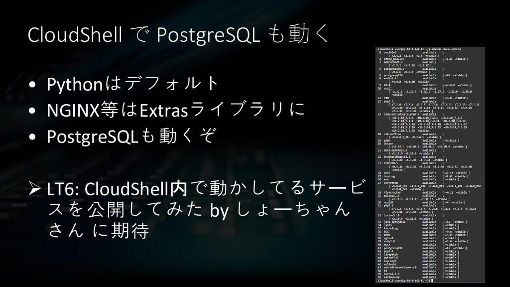 CloudShell で PostgreSQL も動く • Pythonはデフォルト • NG...
